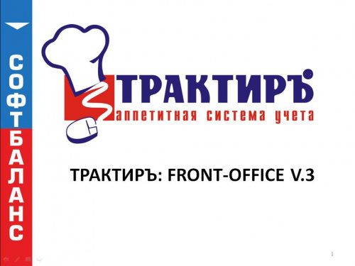 Трактиръ: Back-Office ПРОФ, ред 3